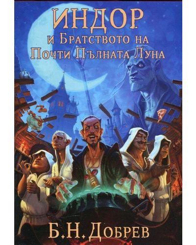 Индор и Братството на почти пълната луна (Индор: Магия от боговете 1) - 1