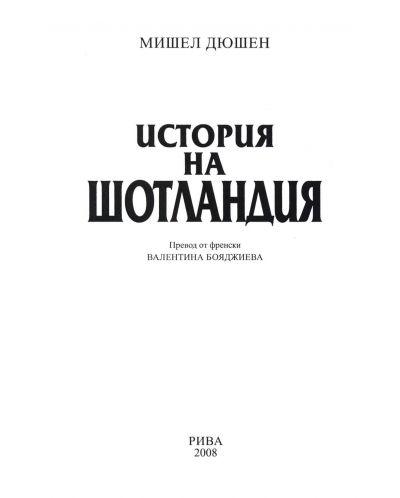 istorija-na-shotlandija-4 - 5