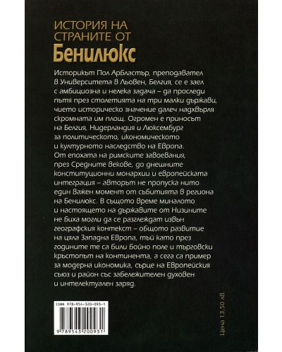 istorija-na-stranite-ot-beniljuks-1 - 2