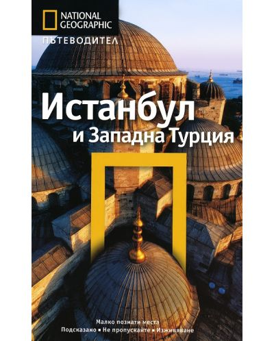 Истанбул и Западна Турция: Пътеводител National Geographic - 1