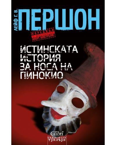 Истинската история за носа на Пинокио - 1
