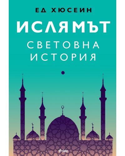Ислямът. Световна история - 1
