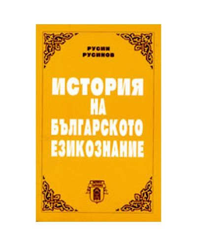 История на българското езикознание - 1