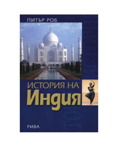 История на Индия - 1