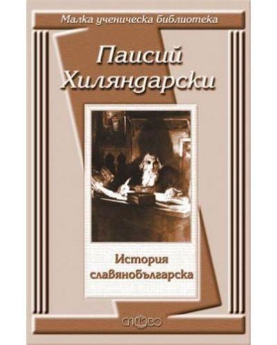 История славянобългарска (Малка ученическа библиотека) - 1