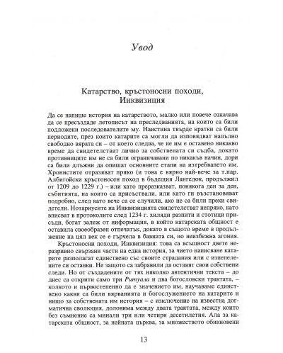 istorija-na-katarite-6 - 7