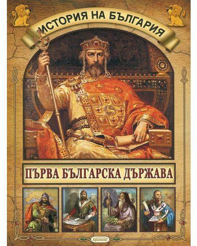 История на България: Първа Българска държава - 1
