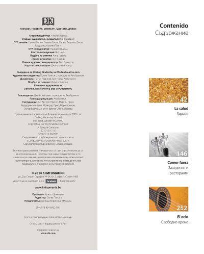 Испанско-български двуезичен картинен речник - 3