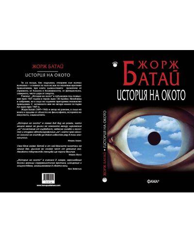 История на окото - 2
