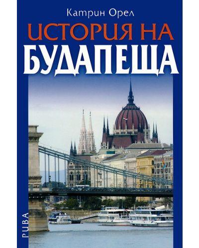История на Будапеща - 1