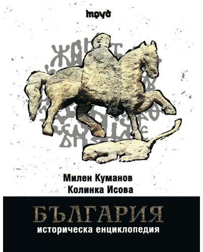 Историческа енциклопедия България (твърди корици) - 1