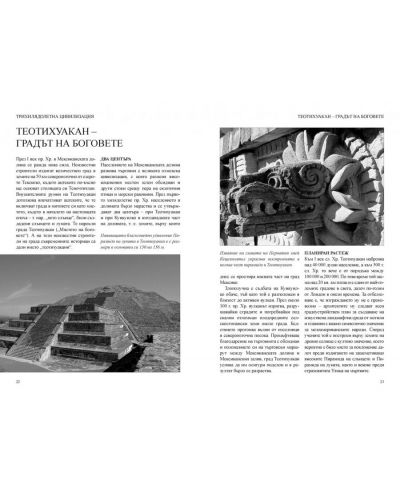 История на изгубената цивилизация на маите и ацтеките - 2