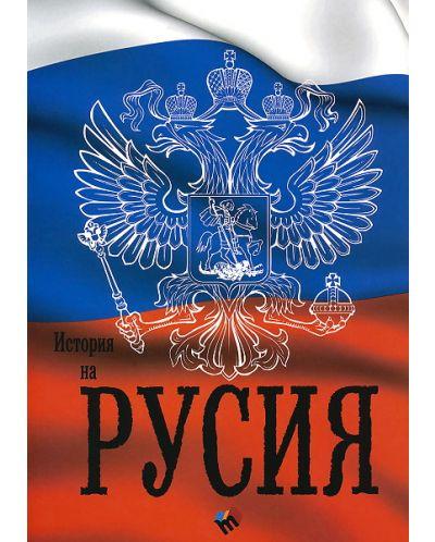 История на Русия - 1