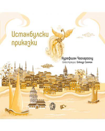 Истанбулски приказки - 1