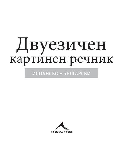 Испанско-български двуезичен картинен речник - 2