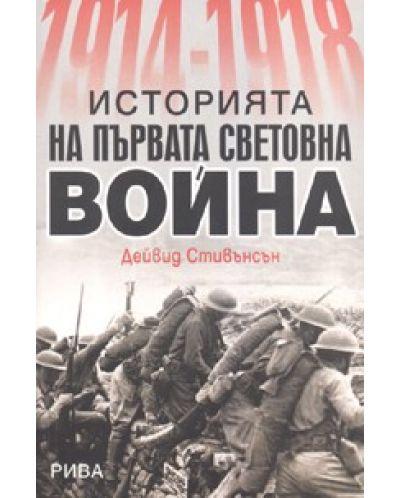 Историята на Първата световна война 1914-1918 - 1