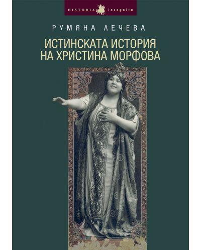 Истинската история на Христина Морфова - 1
