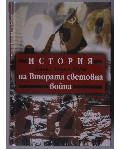 istorija-na-vtorata-svetovna-vojna-tv-rdi-korici - 1