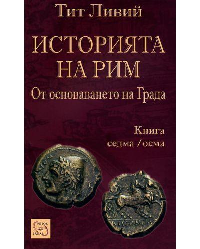 Историята на Рим 7-8 - 1