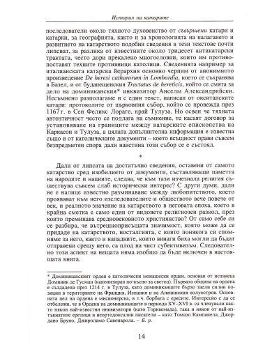 istorija-na-katarite-7 - 8