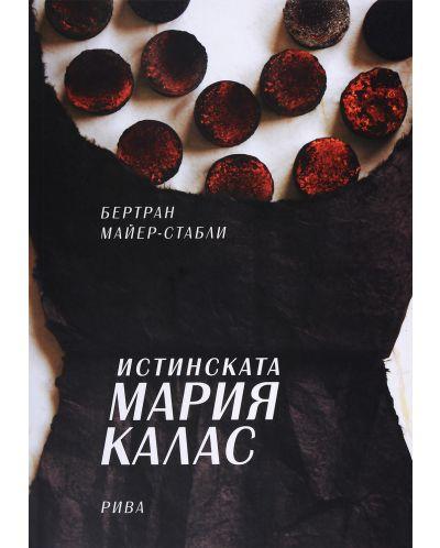istinskata-marija-kalas - 1