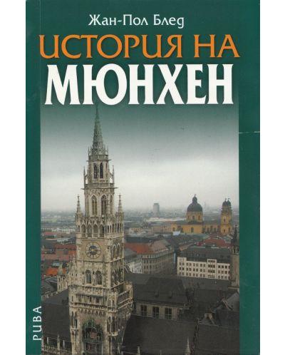 История на Мюнхен - 1