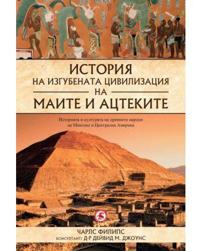 История на изгубената цивилизация на маите и ацтеките - 1
