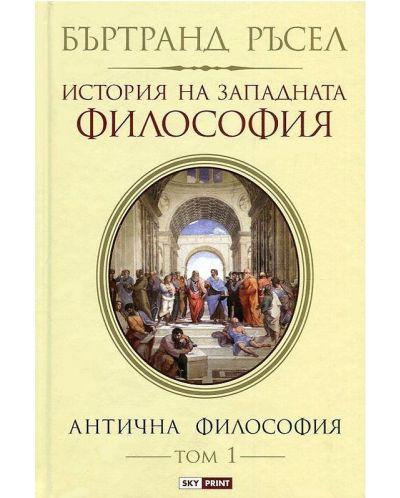 История на западната философия. Антична философия – том 1 (твърди корици) - 1