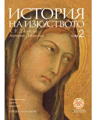 История на изкуството - том 2: Средновековие - 1