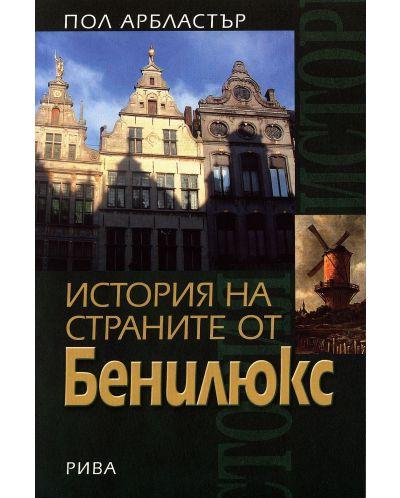 istorija-na-stranite-ot-beniljuks - 1