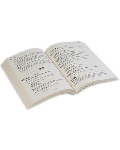 Италианска граматика с речник на трудностите-4 - 5