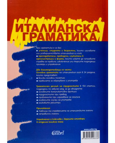 Италианска граматика с речник на трудностите-1 - 2