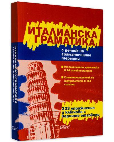 Италианска граматика с речник на трудностите-2 - 3