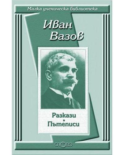 Иван Вазов: Разкази. Пътеписи - 1