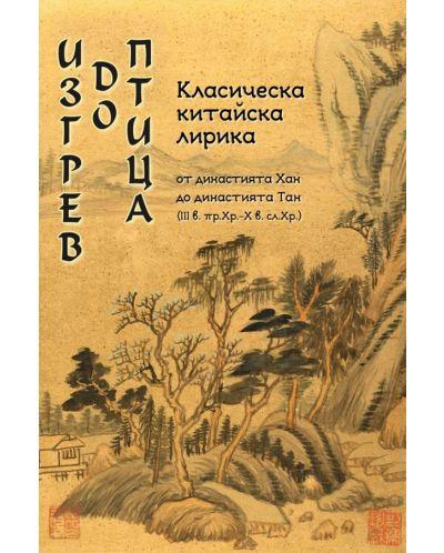 izgrev-do-ptitsa-klasicheska-kitayska-lirika - 1