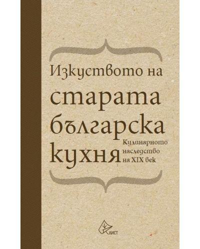 Изкуството на старата българска кухня. Кулинарното наследство на XIX век (твърди корици) - 1
