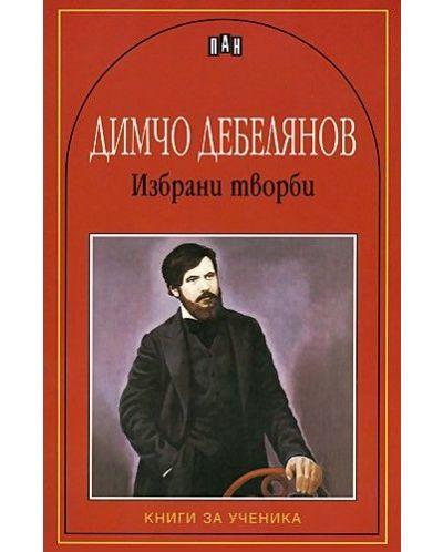Избрани творби от Димчо Дебелянов - 1