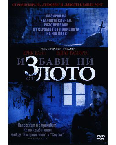 Избави ни от злото (DVD) - 1