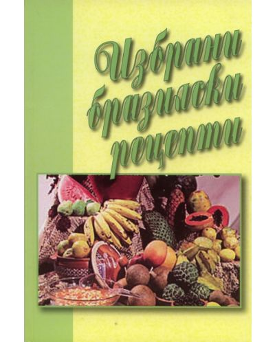 Избрани бразилски рецепти - 1
