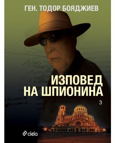 Изповед на шпионина - 1