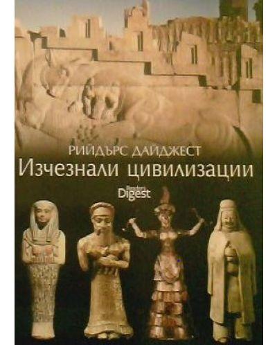 Изчезнали цивилизации (твърди корици) - 1
