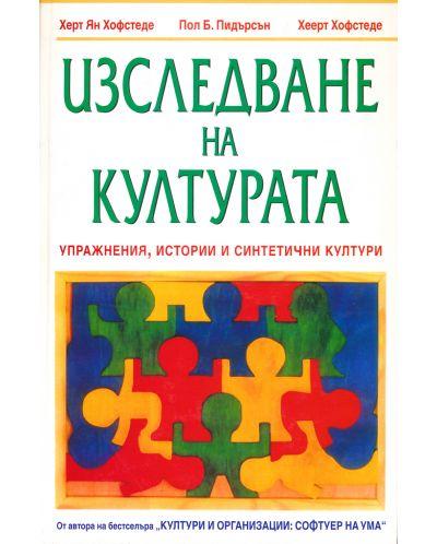 Изследване на културата (твърди корици) - 1