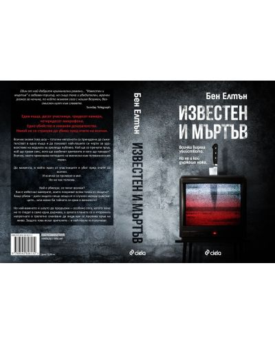 izvesten-i-martav - 1