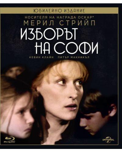 Изборът на Софи (Blu-Ray) - 1