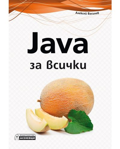 Java за всички - 1