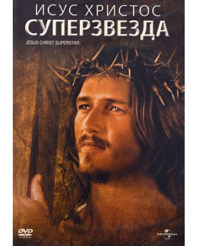 Исус Христос Суперзвезда (1973) (DVD) - 1