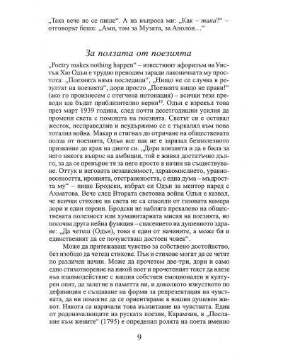josif-brodski-8 - 9