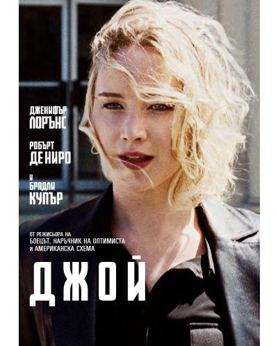 Джой (DVD) - 1