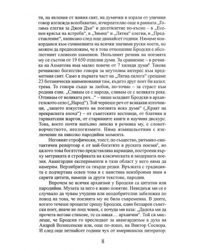 josif-brodski-7 - 8