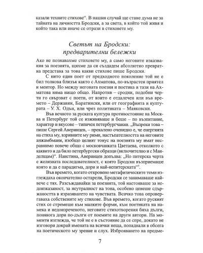 josif-brodski-6 - 7